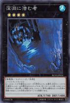 深淵に潜む者【スーパー】RC03-JP024
