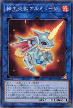 転生炎獣アルミラージ【スーパー】RC03-JP030