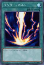 サンダー・ボルト【スーパー】RC03-JP031