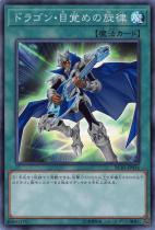 ドラゴン・目覚めの旋律【スーパー】RC03-JP036