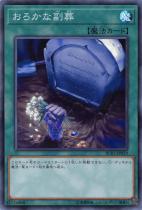 おろかな副葬【スーパー】RC03-JP039