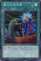 墓穴の指名者【スーパー】RC03-JP040