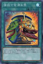 強欲で金満な壺【スーパー】RC03-JP042