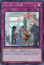 センサー万別【スーパー】RC03-JP048