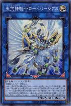 天空神騎士ロードパーシアス【スーパー】LVP2-JP016