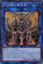 六武衆の軍大将【スーパー】LVP2-JP046