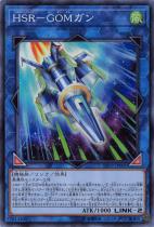 HSR-GOMガン【スーパー】LVP2-JP081