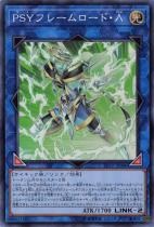 PSYフレームロード・Λ【スーパー】LVP2-JP086