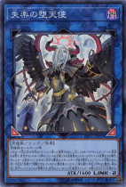 失楽の堕天使【スーパー】LVP2-JP091