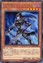 E・HERO シャドー・ミスト【レア】LVP2-JP024
