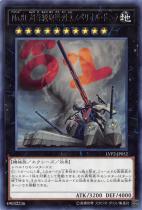 No.81 超弩級砲塔列車スペリオル・ドーラ【レア】LVP2-JP052
