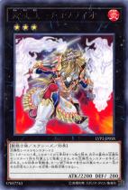 炎星皇-チョウライオ【レア】LVP2-JP058