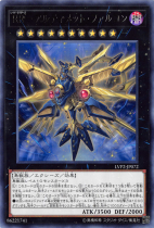 RR-アルティメット・ファルコン【レア】LVP2-JP072