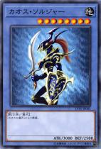 カオス・ソルジャー【ノーマル】LVP2-JP002