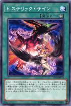 ヒステリック・サイン【ノーマル】LVP2-JP010