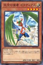 天空の使者ゼラディアス【ノーマル】LVP2-JP017