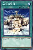 天空の聖域【ノーマル】LVP2-JP019