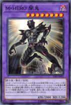 M・HERO 闇鬼【ノーマル】LVP2-JP022