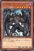 D-HERO ディアボリックガイ【ノーマル】LVP2-JP023