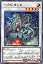 宇宙砦ゴルガー【ノーマル】LVP2-JP027