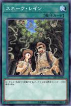 スネーク・レイン【ノーマル】LVP2-JP030