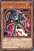 スクラップ・オルトロス【ノーマル】LVP2-JP039