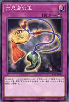 六尺瓊勾玉【ノーマル】LVP2-JP050