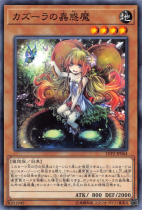 カズーラの蟲惑魔【ノーマル】LVP2-JP064