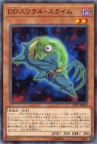 DDスワラル・スライム【ノーマル】LVP2-JP068