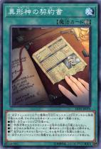 異形神の契約書【ノーマル】LVP2-JP070