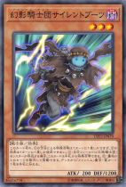 幻影騎士団サイレントブーツ【ノーマル】LVP2-JP079