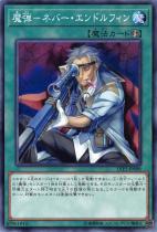 魔弾-ネバー・エンドルフィン【ノーマル】LVP2-JP098