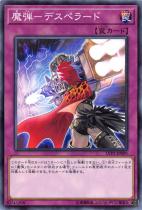 魔弾-デスペラード【ノーマル】LVP2-JP099