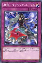 魔弾-ダンシング・ニードル【ノーマル】LVP2-JP100