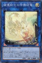 破壊剣士の守護絆竜【スーパー】LVP3-JP006