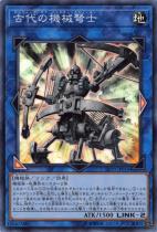 古代の機械弩士【スーパー】LVP3-JP016