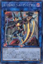 X・HERO ヘル・デバイサー【スーパー】LVP3-JP031
