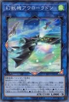 幻獣機アウローラドン【スーパー】LVP3-JP051