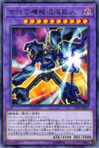 古代の機械混沌巨人【レア】LVP3-JP017