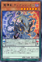 魔導獣キングジャッカル【レア】LVP3-JP037