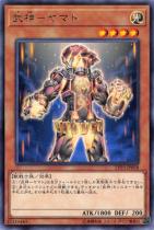 武神-ヤマト【レア】LVP3-JP058