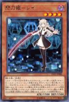 閃刀姫−レイ【レア】LVP3-JP088