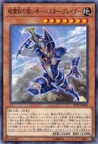 破壊剣の使い手-バスター・ブレイダー【ノーマル】LVP3-JP009