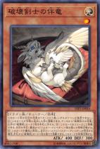破壊剣士の伴竜【ノーマル】LVP3-JP010