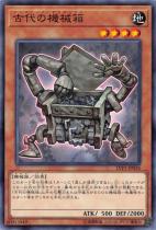 古代の機械箱【ノーマル】LVP3-JP018