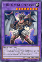 E-HERO ワイルド・サイクロン【ノーマル】LVP3-JP034