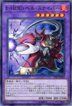 E-HERO ヘル・スナイパー【ノーマル】LVP3-JP035