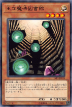 王立魔法図書館【ノーマル】LVP3-JP038