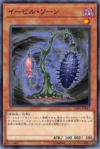 イービル・ソーン【ノーマル】LVP3-JP043