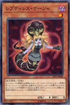 レプティレス・ナージャ【ノーマル】LVP3-JP048